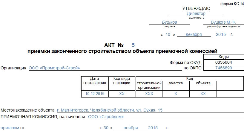 Форма КС-14 заполнение часть 1