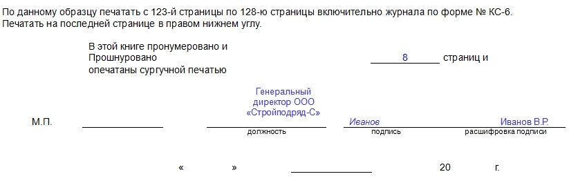 Заполнение КС-6. Образец и бланк, раздел 6