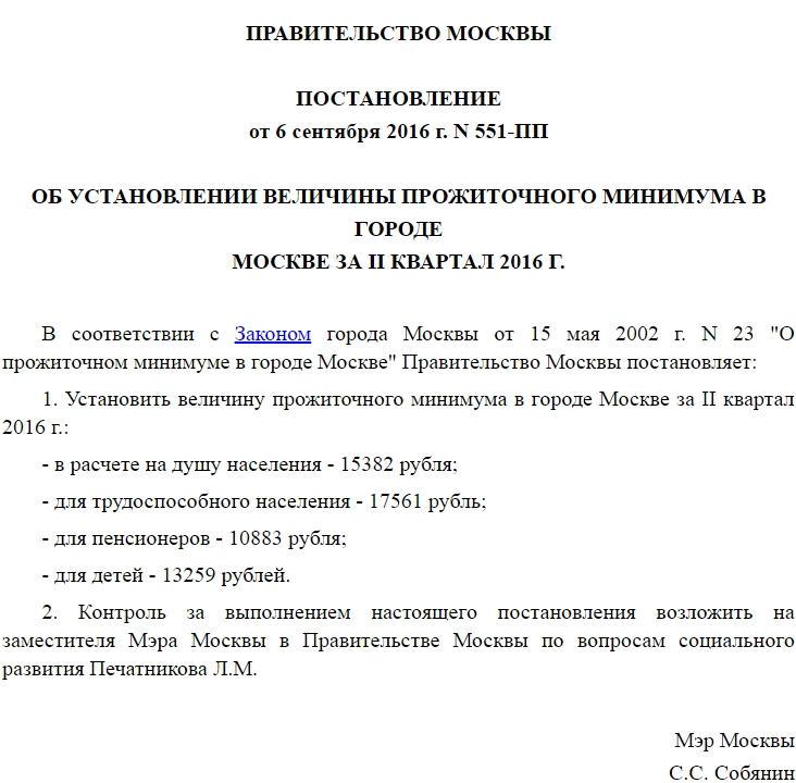 Постановление Москвы об увеличении МРОТ с октября