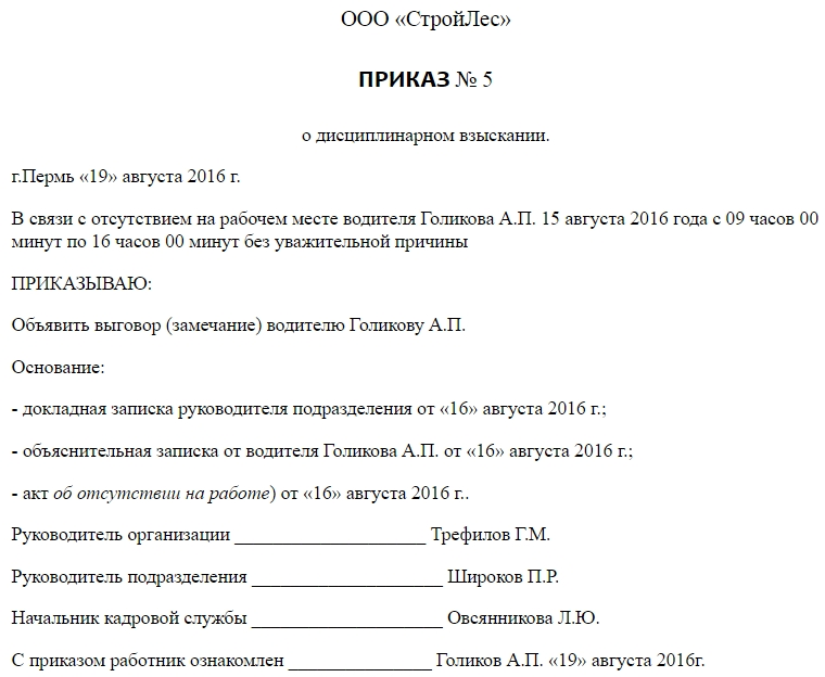 Образец приказа о дисциплинарном взыскании 2019