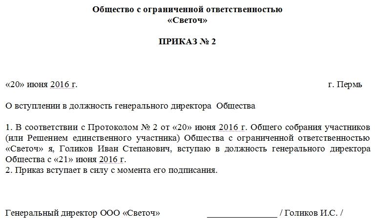 Приказ о назначении генерального директора.