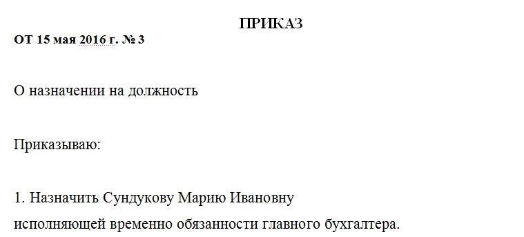 приказ о назначении главного бухгалтера ооо 2021