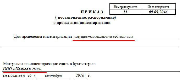 В форме ИНВ-22 владелец имущества и заказчик оценки могут не совпадать