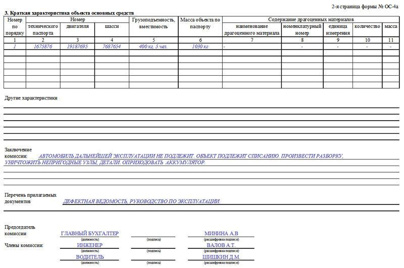 Образец акта о списании автотранспортных средств. Часть 2