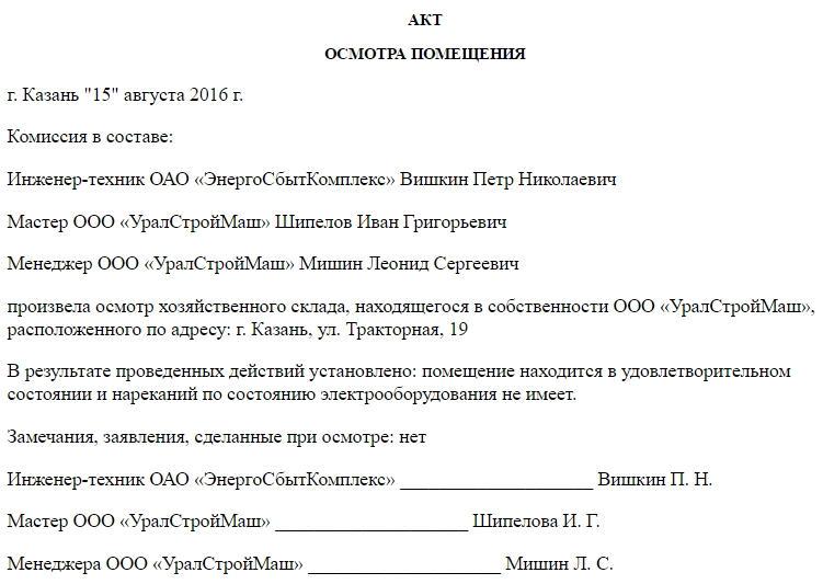 акт технического состояния форма 12 мо рф