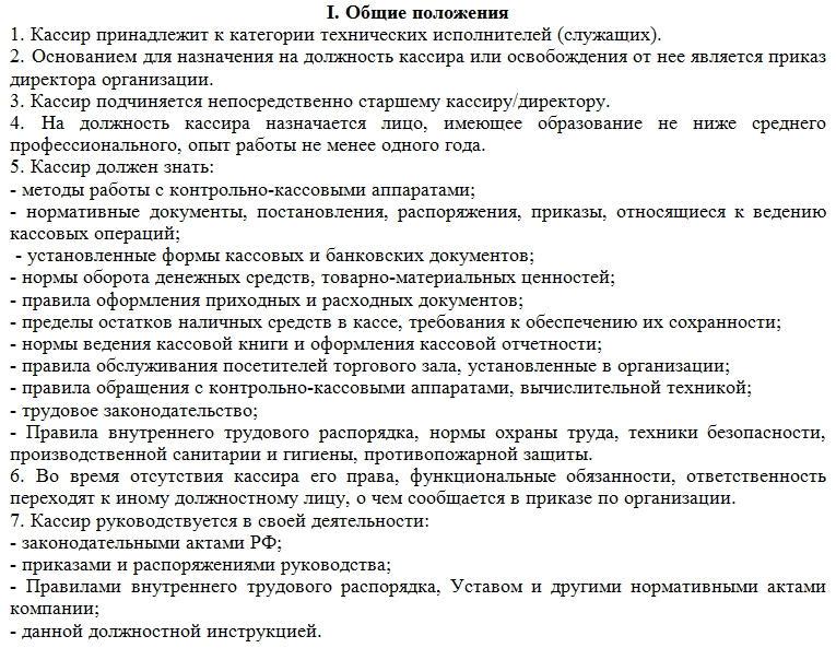 Должностные инструкции оператора кассира