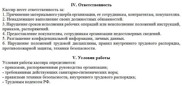 Должностная инструкция кассира. Образец, часть 5