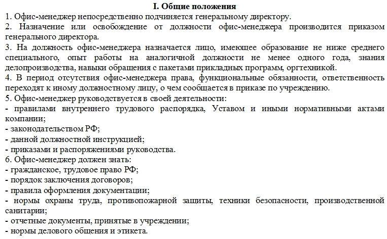 Образец должностной инструкции офис-менеджера. Часть 2