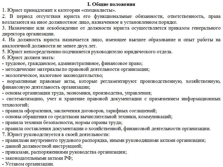 Должностная инструкция начальник юридического управления