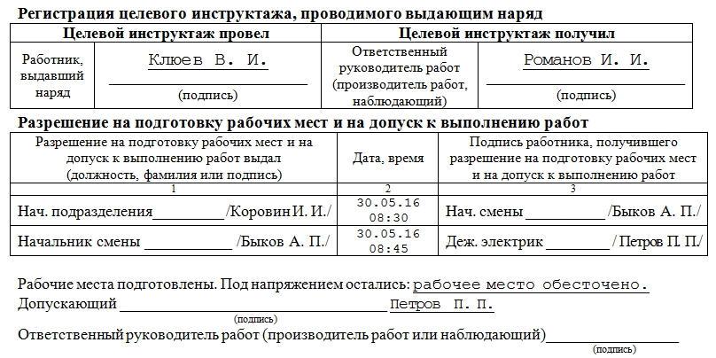 Наряд-допуск для работы в электроустановках. Образец, часть 2