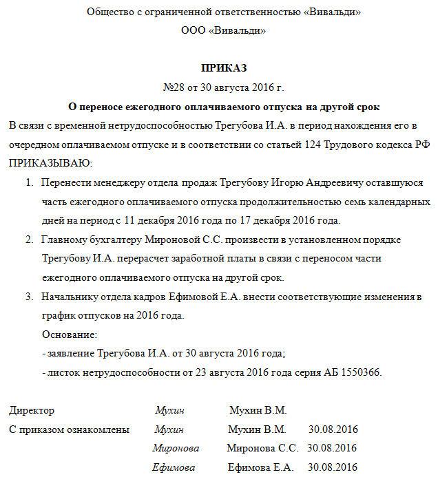 Образец приказа о переносе ежегодного оплачиваемого отпуска на другой срок в связи с больничным