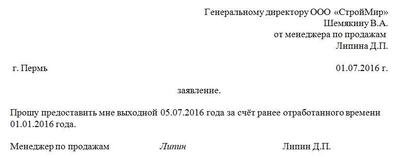 Изображение - Как написать заявление на отгул zayavlenie-na-otgul