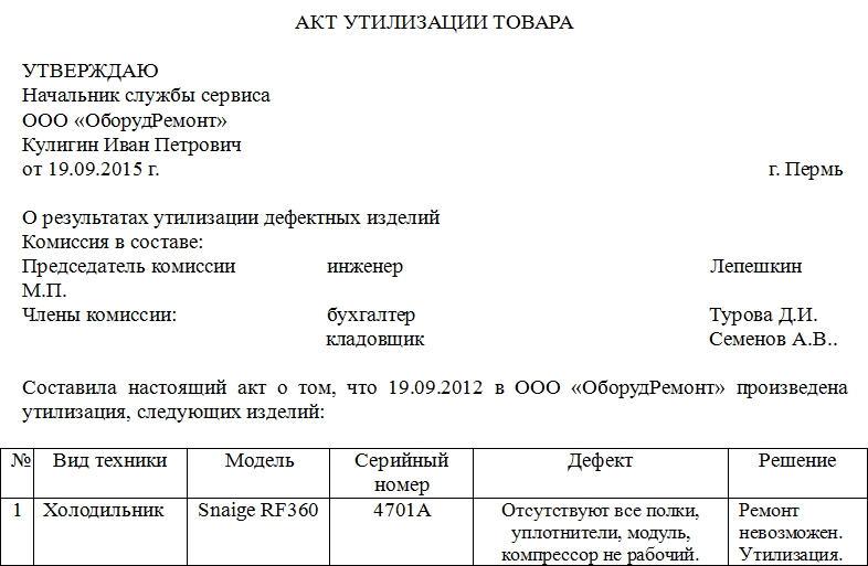 Образец акта утилизации товара, часть 1