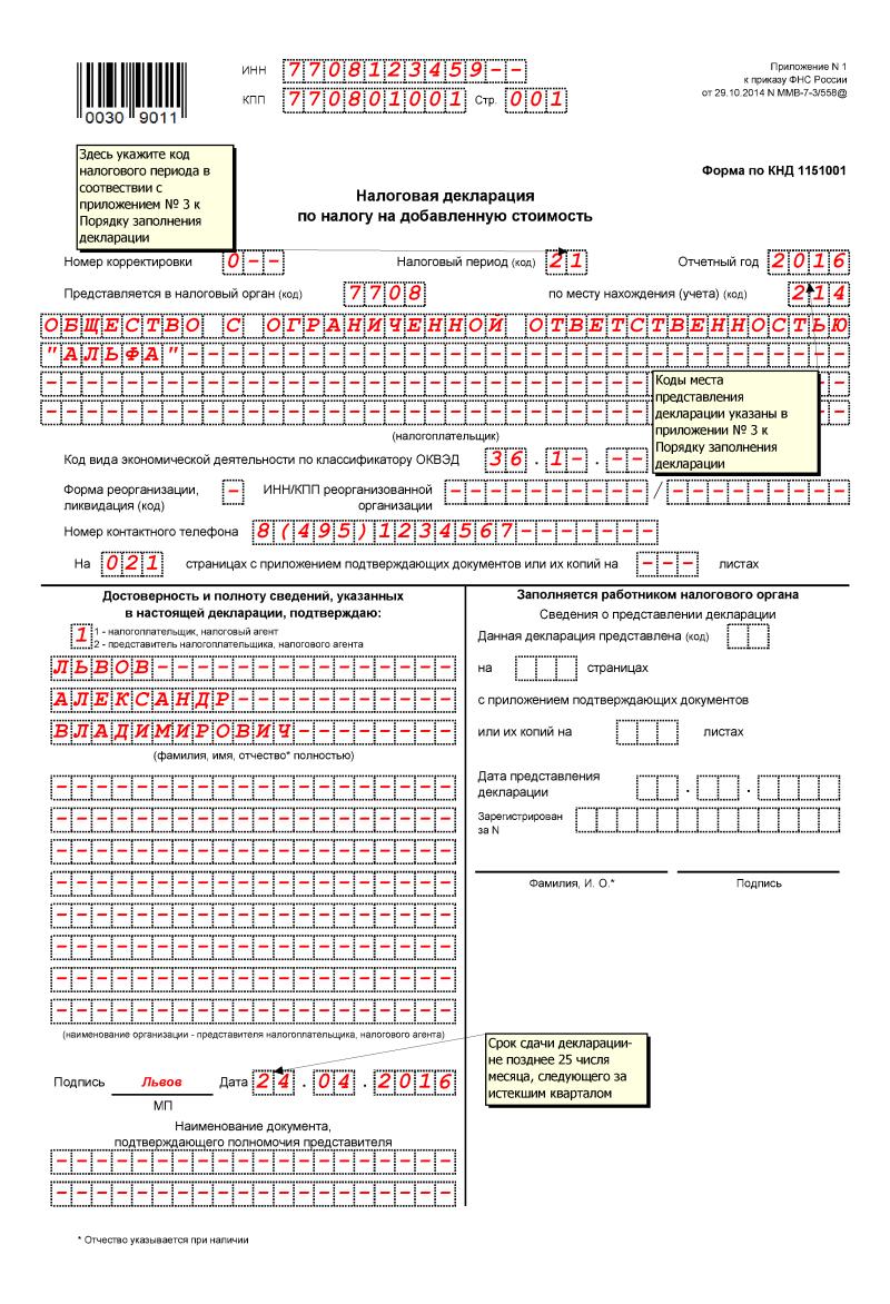 Образец налоговой декларация по НДС, часть 1