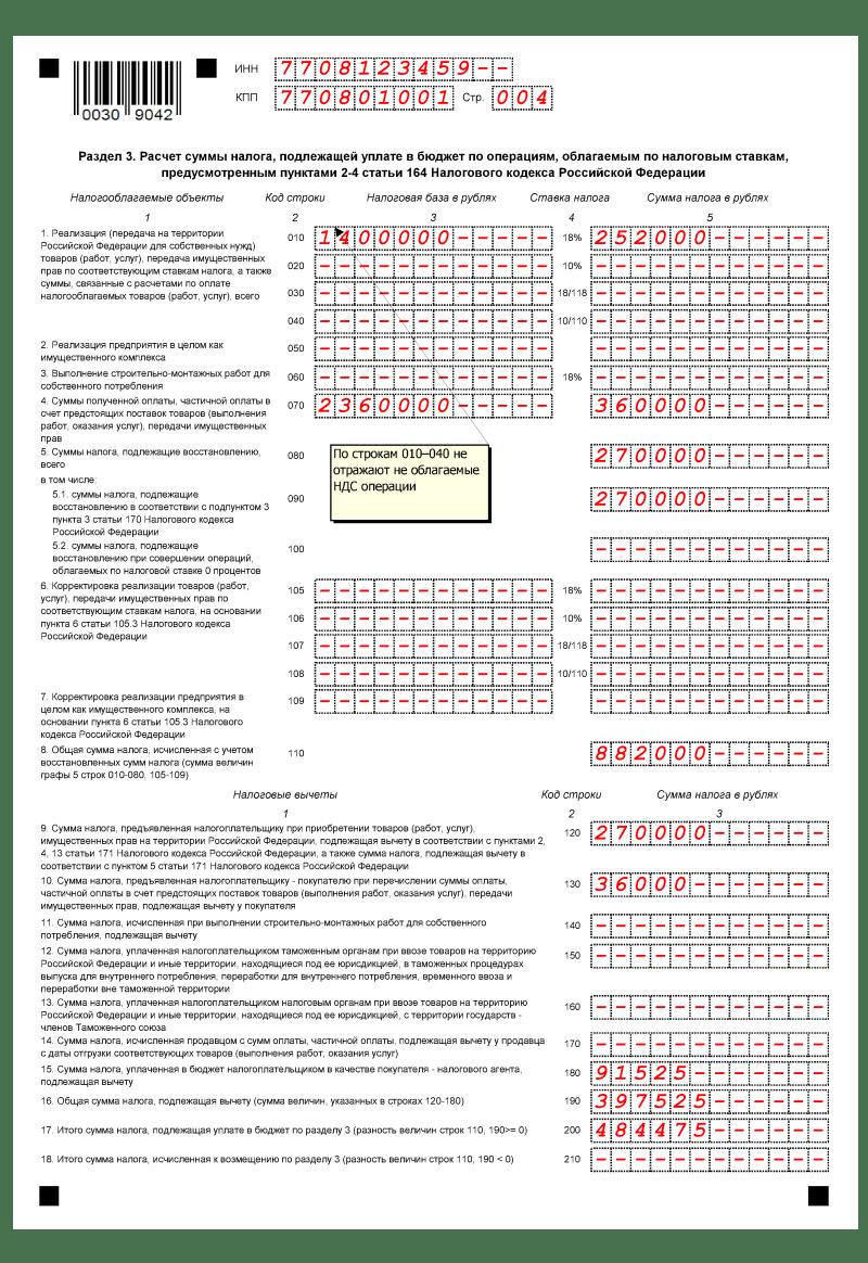 Образец налоговой декларация по НДС, часть 3
