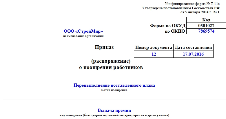 Изображение - Приказ о поощрении работника forma-t-11a-chast-1