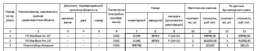 Бланк декларации на покупку квартры за 2016г