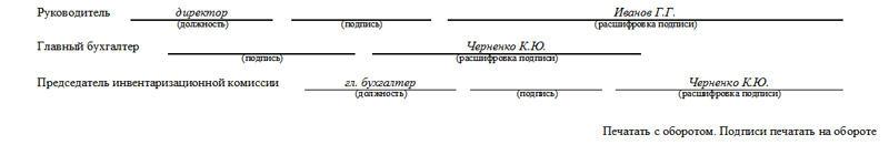 Образец заполнения ИНВ-26, часть 1