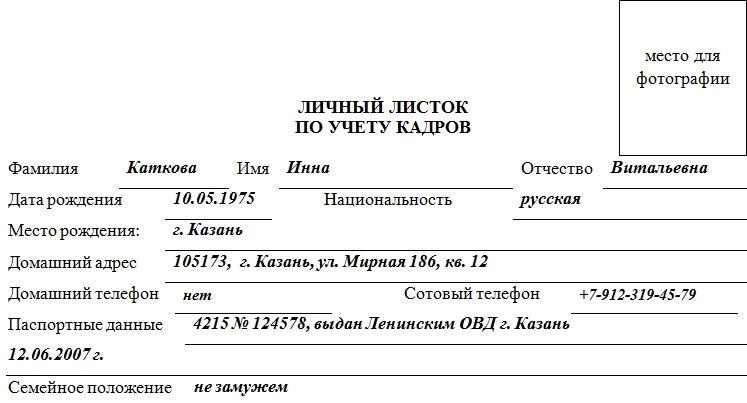 Образец личный листок по учету кадров часть 1