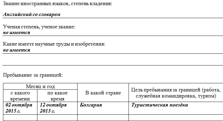 Образец личный листок по учету кадров часть 4