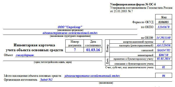 Образец ОС-6. Инвентарная карточка объекта основных средств, часть 1