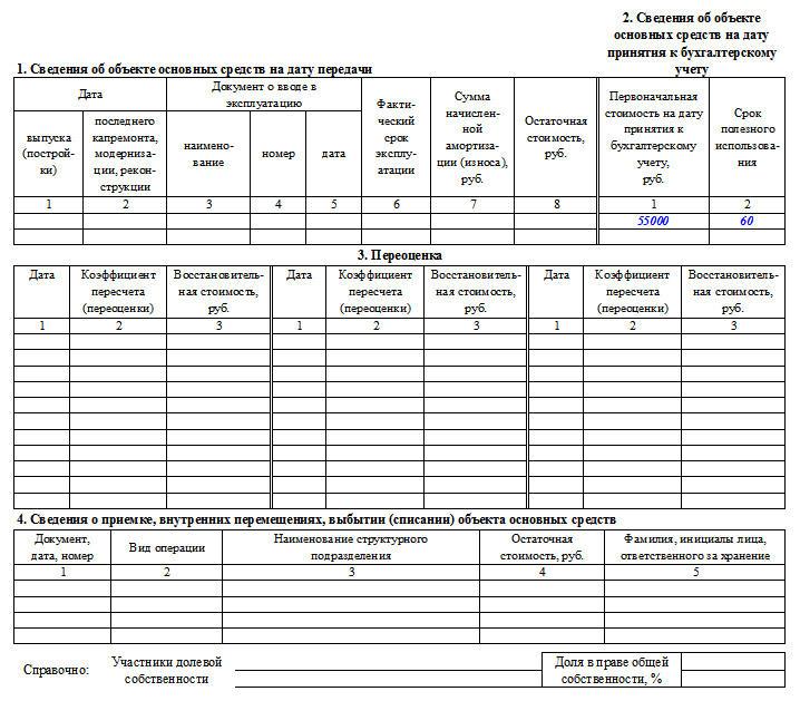 Образец ОС-6. Инвентарная карточка объекта основных средств, часть 2