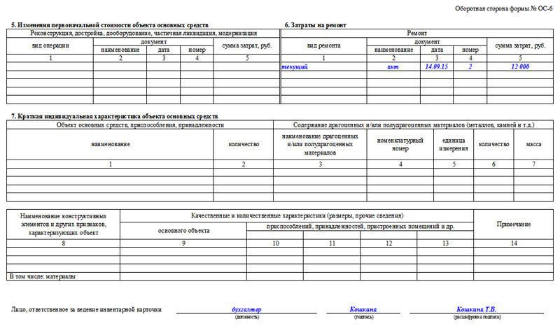 Образец ОС-6. Инвентарная карточка объекта основных средств, часть 3