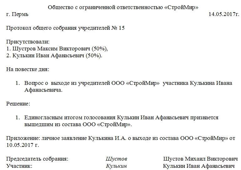 Образец протокола собрания учредителей