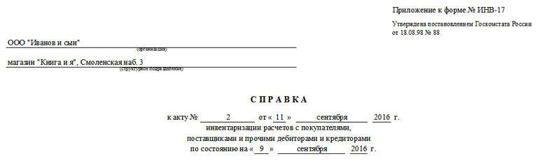 Образец заполнения шапки формы ИНВ-17п
