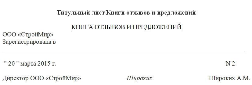 Образец титульного листа книги отзывов и предложений