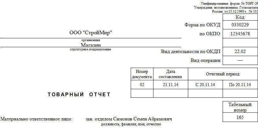 Образец товарного отчёта формы ТОРГ-29, часть 1