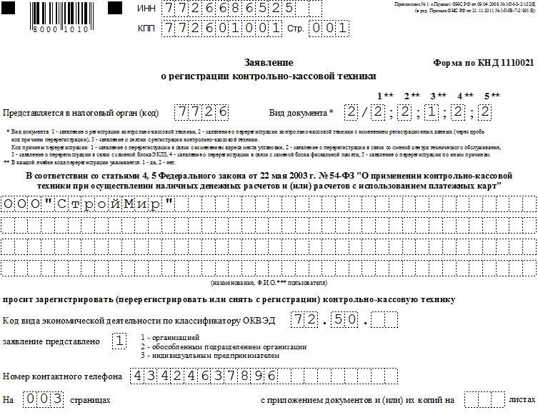 Образец заявления на замену ЭКЛЗ, часть 1