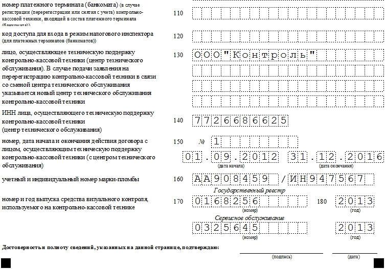 Образец заявления на замену ЭКЛЗ, часть 4