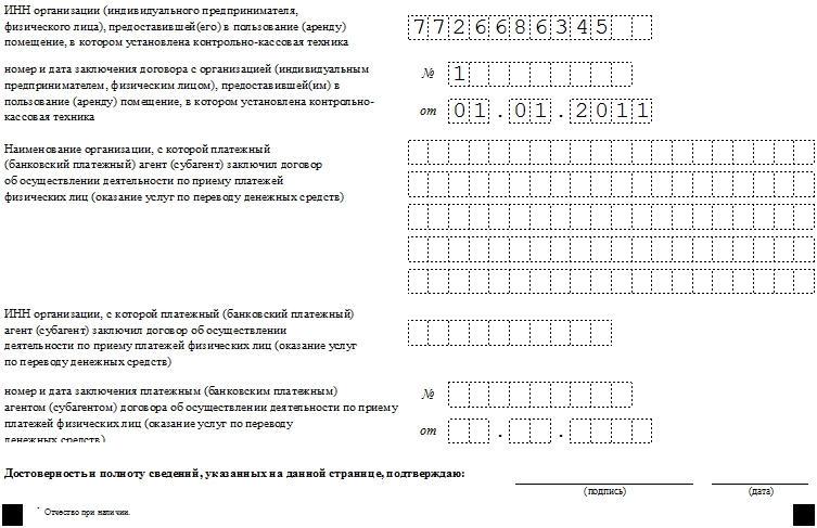 Образец заявления на замену ЭКЛЗ, часть 6
