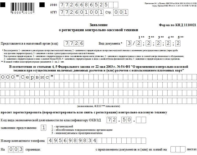 правила постановки и снятия с регистрационного учета - фото 9