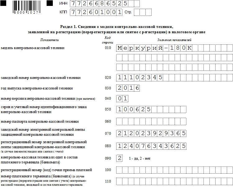 Образец заявления о снятии ККМ с учёта, часть 3
