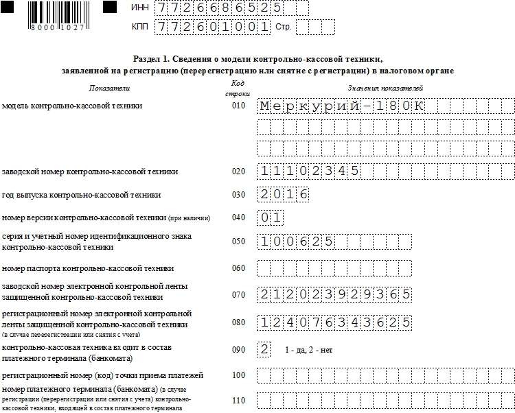 правила постановки и снятия с регистрационного учета - фото 8
