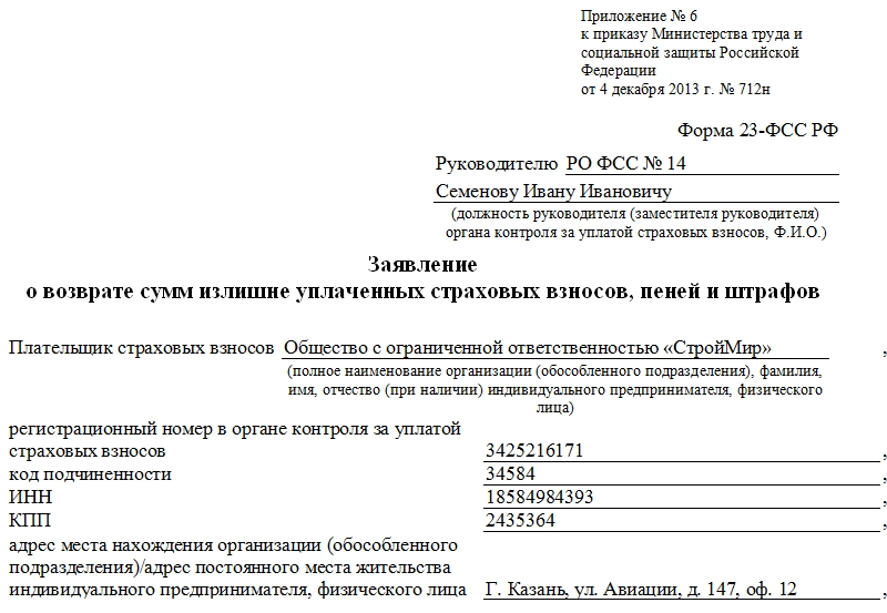 Образец заполнения заявление о регистрации ип в фсс регистрация ип сайт налог ру