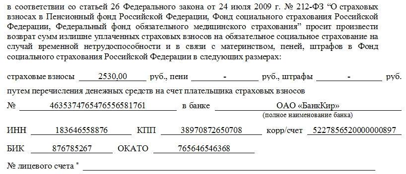 Образец заполнения формы 23-ФСС РФ, часть 2