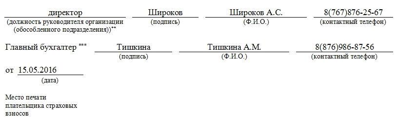 Образец заполнения формы 23-ФСС РФ, часть 3