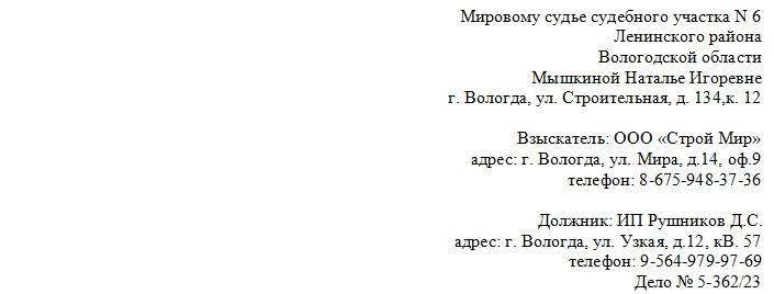 Копия определения об отмене судебного приказа