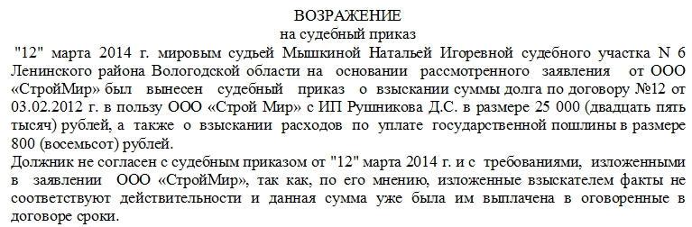 Заявление об отмене судебного приказа. Образец, часть 2