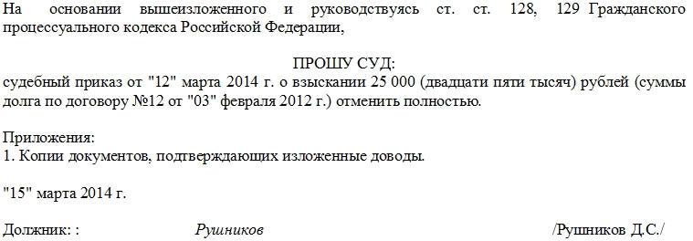 Заявление об отмене судебного приказа. Образец, часть 3