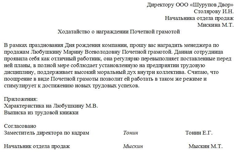 Письма-ходатайства о предоставлении жилья сотрудникам отдела | 50.