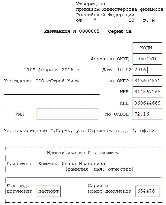Образец заполнения квитанции 0504510 часть 1