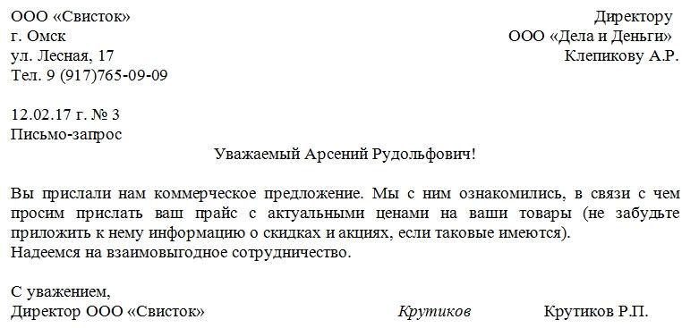 Запрос информационного письма для суда
