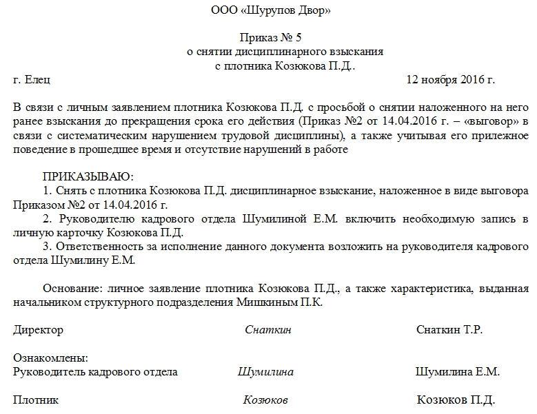 Образец приказа о снятии дисциплинарного взыскания