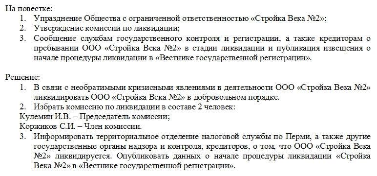 Образец протокола о ликвидации ООО, часть 2