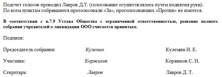 Образец протокола о ликвидации ООО, часть 3