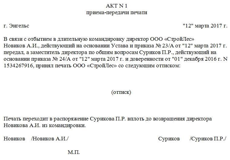 Образец акта приёма-передачи печати